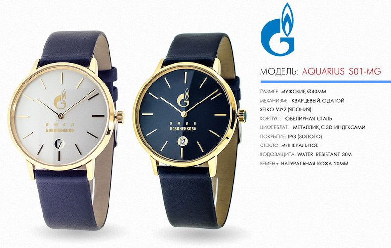 e7fc4ab3 Часы Газпром