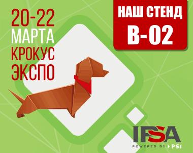 IPSA Весна 2018